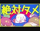 【そらる×まふまふ】「絶対よい子のエトセトラ」女の子ぽくキー上げ thumbnail