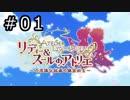 リディー&スールのアトリエ プレイ動画 Part.01