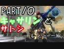 【地球防衛軍5】キャサリンとサトシで地球を守る part10【ゆっくり実況】