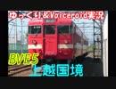 【ゆっくり&Voiceroid実況】BVE5 上越国境(土合から土樽)2回目