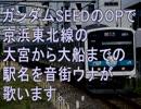 音街ウナにガンダムSEEDのOPで京浜東北線の駅名を歌わせてみた。