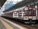 初音ミクが「もう恋なんてしない」で近鉄名古屋線の駅名を歌います。