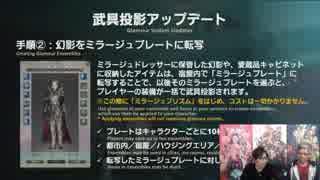 FF14 第40回プロデューサーレターLIVE 3/6