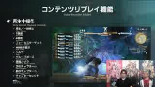 FF14 第40回プロデューサーレターLIVE 4/6