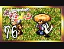 卍【不定期シレン日記】part76