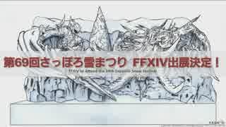 FF14 第40回プロデューサーレターLIVE 6/6