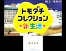 【実況】幼女と新生活~トモダチコレクション新生活【part1】