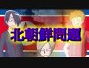 政治の主役は我々だ! 「北朝鮮の歴史編」part2