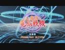 【実況】PS4版 とある魔術の電脳戦機 体験版 12月14日(木) 普通にプレイ
