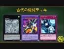 【遊戯王ADS】古代の機械