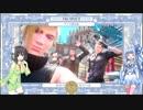 【VOICEROID実況】セイカ、葵のあぁ~な旅【FF15】最終回後編