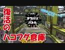 【実況】盲目的にスプラトゥーン2 Part12 復活のハコフグ倉庫