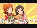 プチシューキャニオン by ウコタ アイドルマスター/動画 - ニコニコ動画