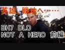 【英雄】あの男が帰ってきた!【ゆかりとBH7番外編DLC】not a hero前編