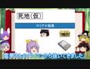 第41位:【ゆっくり解説】孫子十三篇(九地篇第十一) thumbnail
