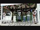 プリキュアシリーズ15周年スペシャルステージ
