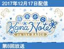【第8回】 優木かな KANANOTE on the radio