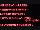 【FGO】よくわかるセイレム完全考察2【Fate/Grand Order】
