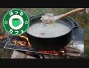 ぼっちカフェ その91~焚き火でシチュー~デイキャンプ
