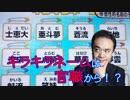 【居島一平】キラキラネームは官職から!? 2017.12.15
