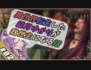 【VOICEROID実況】異世界転生した結月ゆかりが救世主になる話#02【SKYRIM】