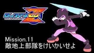 イレギュラーゆかりん mission.11【ロックマンゼロ】