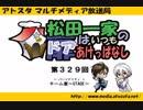 【簡易動画ラジオ】松田一家のドアはいつもあけっぱなし:第329回
