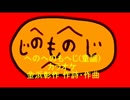 へのへのもへじ(童謡)カラオケ