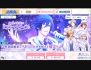 【無課金】うたの☆プリンスさまっ♪ Shinig Live 【星煌く雪夜の】