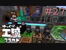 ゆっくり工魔クラフトS5 Part27【minecraft1.10.2】0143