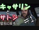 【GTA5】キャサリンとサトシの堅気に戻ろう part1 【ゆっくり実況】