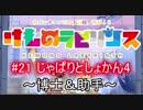【けものラビリンス】サーバルちゃんと冒険だ! #20 じゃぱりとしょかん4