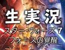 #209表 岡田斗司夫ゼミ『スター・ウォーズ/フォースの覚醒』の放送に合わせ、生実況!!