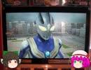 『ゆっくり実況』ウルトラマンフュージョンファイト!2 Part45