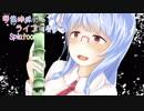 【Splatoon2】琴葉姉妹のライフで受けるSplatoon2 #03【VOICEROID実況】1080p