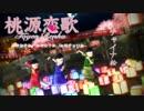【MMDおそ松さん】兄松で桃源恋歌【チャイナ松】