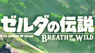 【気ままに初見】ゼルダの伝説 Breath of the Wild【実況】Part1
