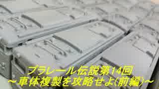 プラレール伝説第14回 ~車体複製を攻略せよ(前編)~