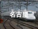 初音ミクが「AMBITIOUS JAPAN!」で東海道・山陽新幹線の駅名を歌いました。