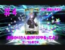 【FGO】 冥界ガチャ! 怒涛のガチャラッシュ!