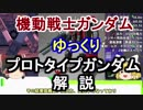 【機動戦士ガンダム】プロトタイプガンダム 解説【ゆっくり解...