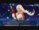 【実況プレイ】Fate/Grand Order 2017クリスマスイベント(1)