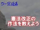 「憲法改正の作法を教えよう」2/4  第68回ゴー宣道場