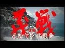 実録 義戦⑥ 〜高松ヤクザ戦争〜 後篇【遠藤憲一・小沢仁志・清水宏次朗】