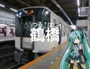 初音ミクが「ジンギスカン」で奈良線・なんば線の駅名を歌いました。