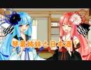 琴葉姉妹と日本酒!2