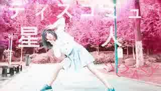 ★のりか/ディスコミュ星人@元気ヾ(◍°∇°◍)ノ゙