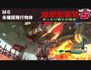 【地球防衛軍5】まったり戦士の帰還 Part 6【実況】