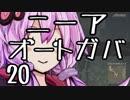 【NieR:Automataベリーハード】ニーア:オートガバ その20【結月ゆかり】