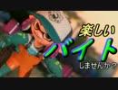 【スプラトゥーン2】楽しいバイト!サーモンラン【パート81】